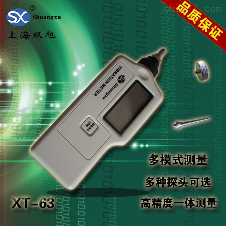 XT-63轴承故障检测一体式测振仪