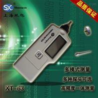 XT-63-XT-63轴承故障检测一体式测振仪
