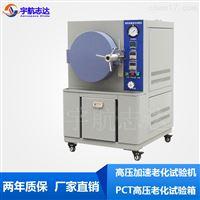 高壓加速老化試驗箱(PCT)/精密高溫高壓老化