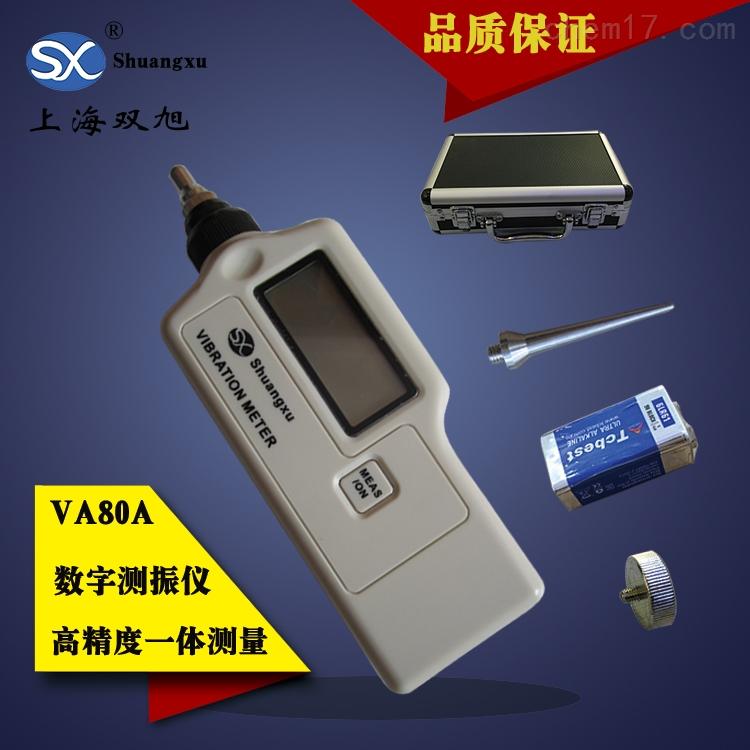 VA-80S便携式轴承电机故障检测测振仪