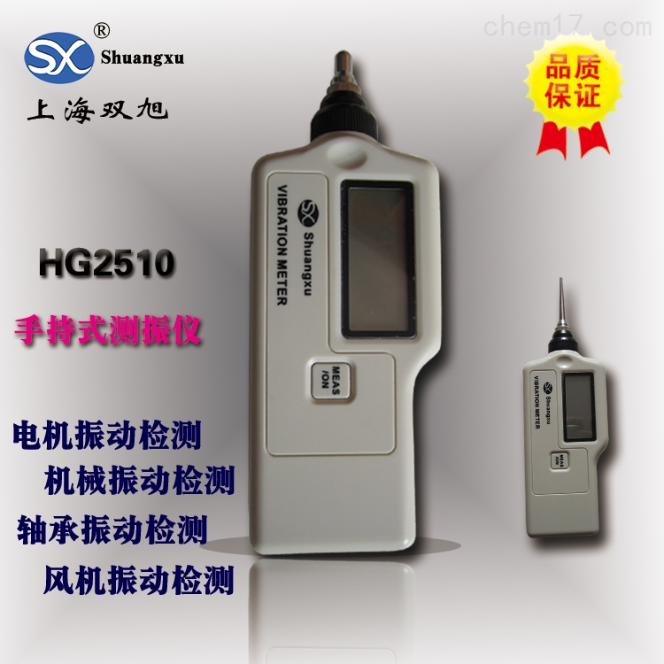 HG-2508A袖珍式测振仪