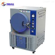 PCT高压寿命加速老化箱/试验箱