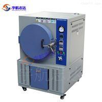 PCT高壓壽命加速老化箱/試驗箱
