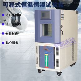 线路板通电测试用什么温度的高低温试验箱