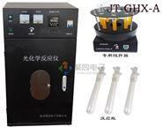 大容量光化学反应器JT-GHX-B光降解反应仪