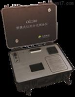 北京华夏科创OIL580便携式红外分光测油仪