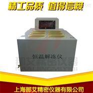 恒温解冻仪(台式),全温控智能血浆厂家