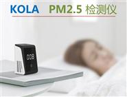 KOLAPM2.5检测仪