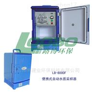 青岛路博LB-8000F自动水质采样器