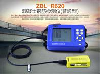 ZBL-R620ZBL-R620混凝土钢筋检测仪(普通型)