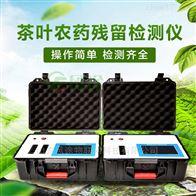 FT-CY12茶叶农药残留快速测定仪