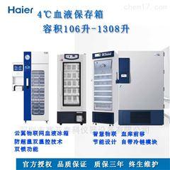 海尔4℃血液保存箱(血液冰箱) 106-1378升