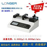双通道灌注型注射泵(1、2、10多通道泵)