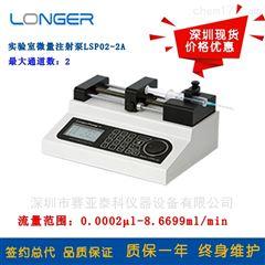 LSP02-2A双通道灌注型注射泵(1、2、10多通道泵)