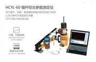 HCYL-60HCYL-60锚杆综合参数测定仪