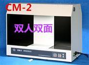 2015年药典版CM-2澄明度测试仪