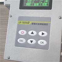 便携式油烟非甲烷总烃快速检测仪LB-7025A