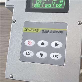 路博便携式油烟检测仪LB-7025A