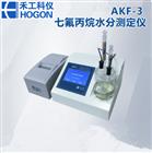 上海AKF-3库仑法卡尔费休水分测定仪