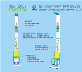 DHM-200Y幼兒園3-7歲兒童身高體重坐高秤,優質服務