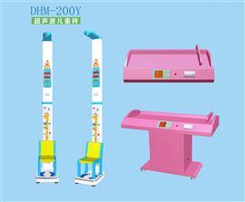 DHM-200Y兒童超聲波體檢秤