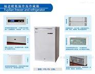 0度恒溫保存箱/冷藏箱