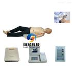 TAH/ALS10800高級多功能急救訓練模擬人心肺復蘇