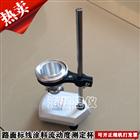 QNL型路面标线涂料流动度测定杯仪器