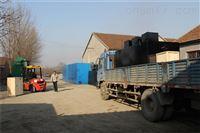 WSZ-A-2一體化污水處理設備報價