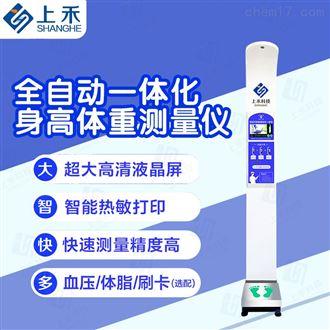 SH-500A身高体重电子秤,医用电子体重身高测量仪