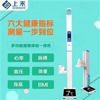 SH-600GX澳门新葡新京官方网站折叠型身高体重血压心率体检仪