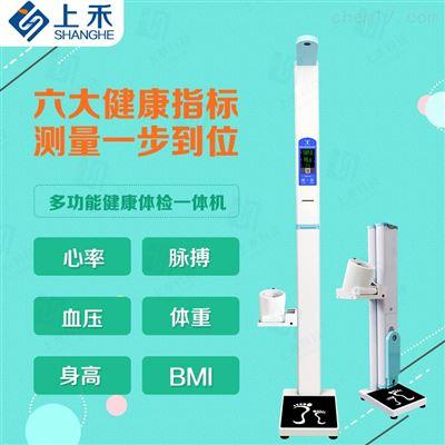 SH-600GX医用折叠型身高体重血压心率体检仪