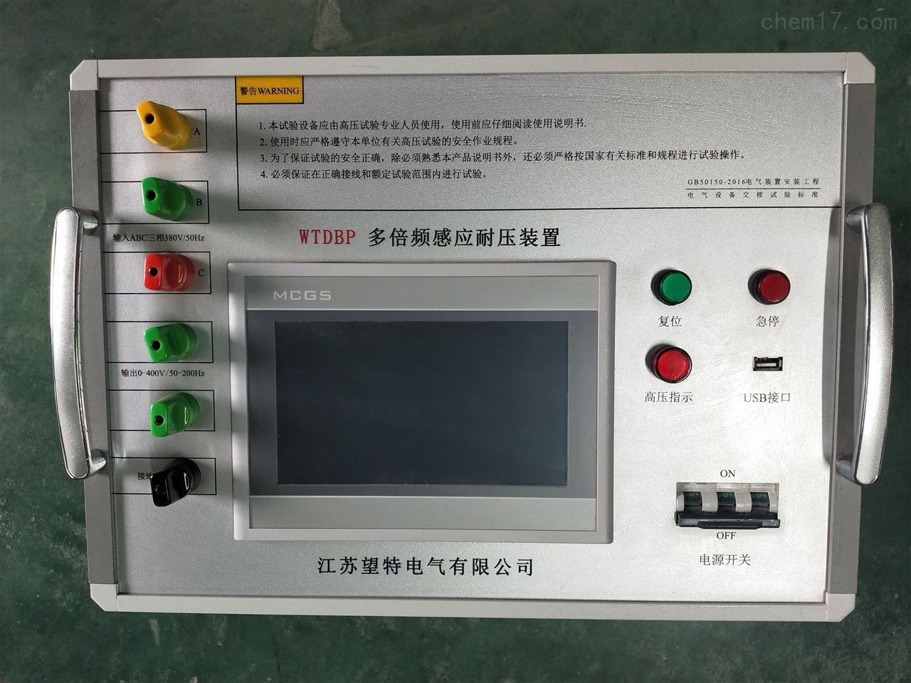 电子多倍频感应耐压试验装置