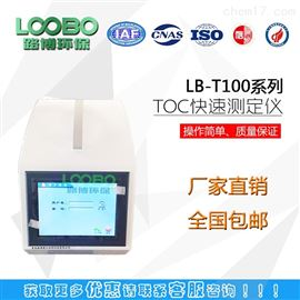 LB-T100型总有机碳TOC分析仪 制药水质检测