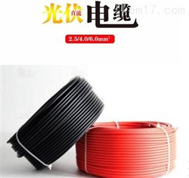 4平方光伏专用直流电缆