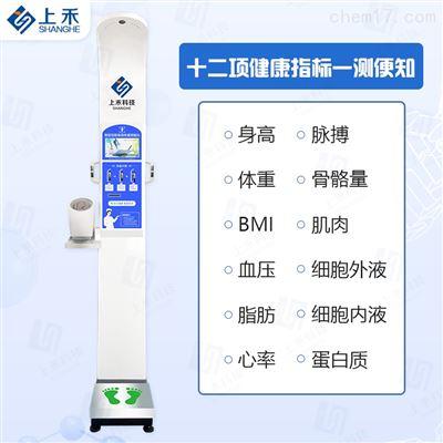 SH-10XD超声波身高体重秤上禾SH-10XD体检一体机