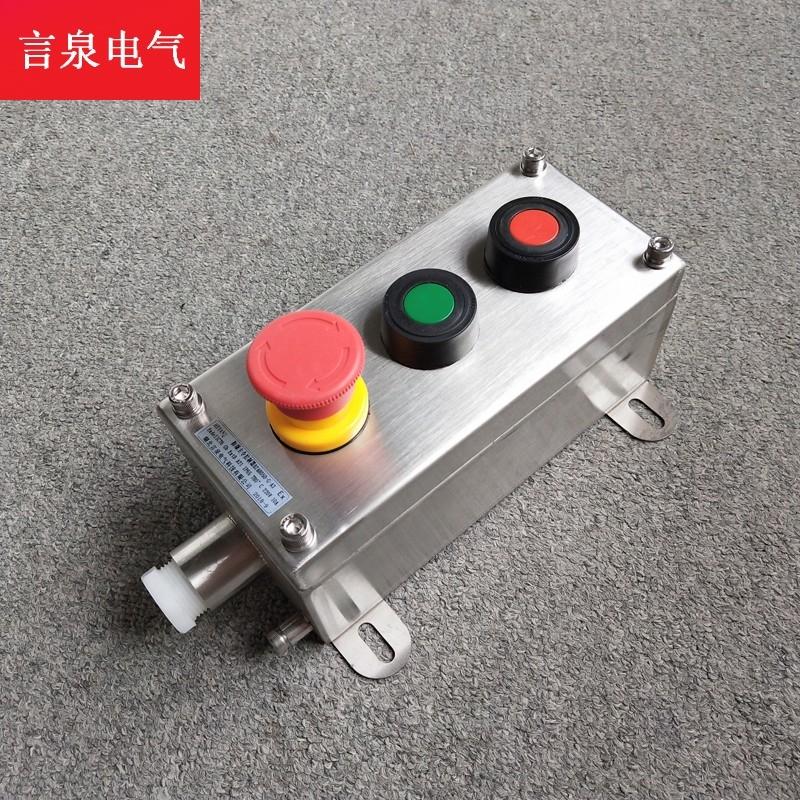BZA8050-A2D1不锈钢防水防爆带灯按钮开关盒