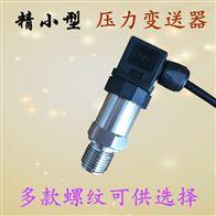 精小型压力变送器 上海自动化仪表一厂