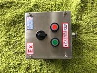 济南304不锈钢防爆急停按钮盒报价