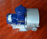 FB-7.55.5kw防爆高压风机 5HP高压防爆鼓风机