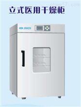 金肯JK960立式医用干燥箱