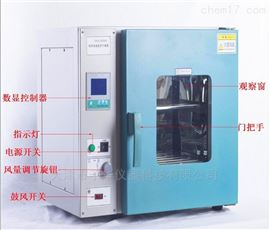 DHG-9030A鼓風干燥箱
