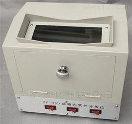 天津予華ZF-20D暗箱式紫外分析儀