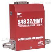 HORIBA  S48-32HMT气体质量流量控制器