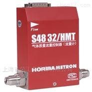 HORIBA  S48-32HMT氣體質量流量控制器