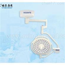 山東銘泰VICENTE560第五代LED手術無影燈