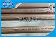 铜镍管产量现货-[世航铜业]