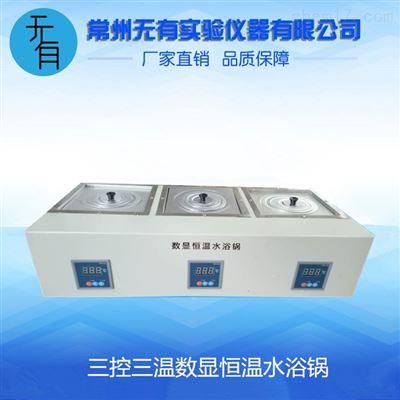 HH-3三控三温数显恒温水浴锅