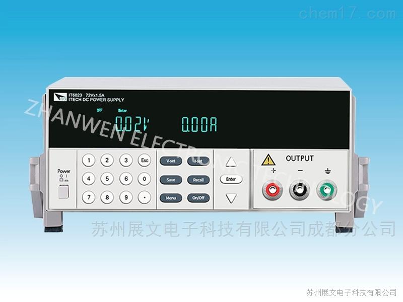 艾德克斯ITECH 高性价比直流电源IT6800系列