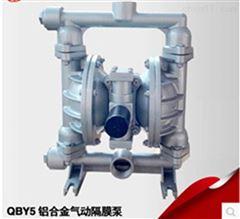 QBY5-32L型铝合金气动隔膜泵 污水涂料泵